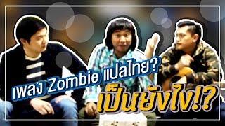 Zombie เนื้อไทย by โจ๊ก IScream