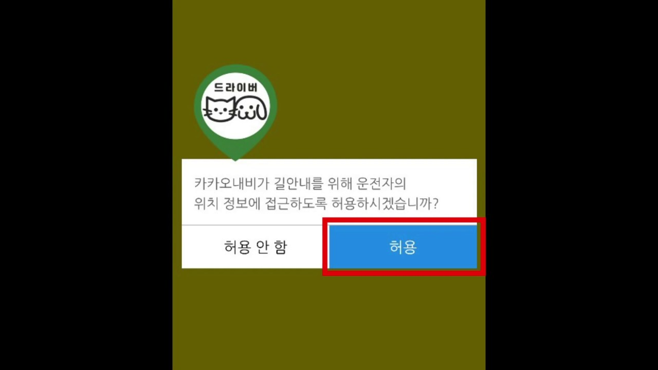 알라딘펫택시 기사용 앱은 받았는데 카카오 내비가 없다고요...?!