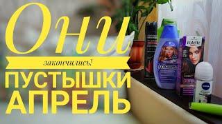 Пустые баночки апрель // отзыв о косметике и уходовых средствах// пустышки апрель