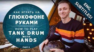 Как играть на глюкофоне (Урок №2, звукоизвлечение, техники игры)