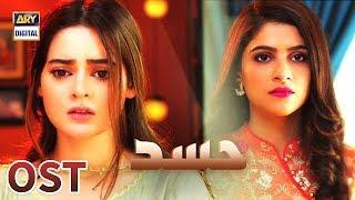 Hassad OST 🎵 Singer: Sehar Gul | ARY Digital Drama.mp3