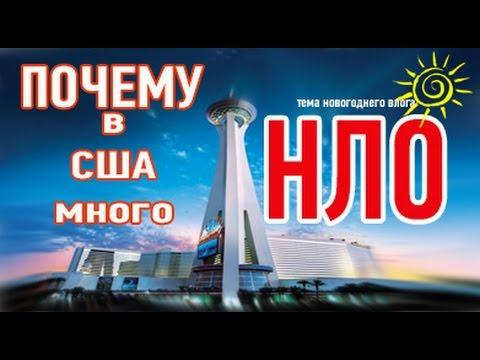 НЛО над Америкой Las Vegas Stratosphere Casino #Vlog _Zabugrom_Life Вкусная Америка