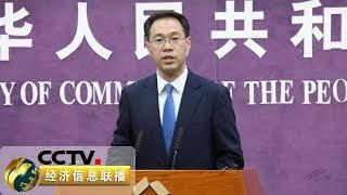[经济信息联播]中美双方经贸团队将进行沟通| CCTV财经