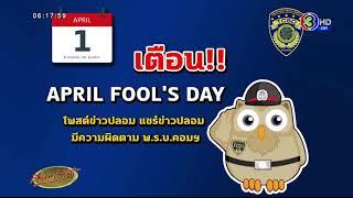 เตือนแล้วนะ! โพสต์ข่าวปลอม วันโกหก April Fool's Day ระวังเข้าคุก หากทำคนเดือดร้อน