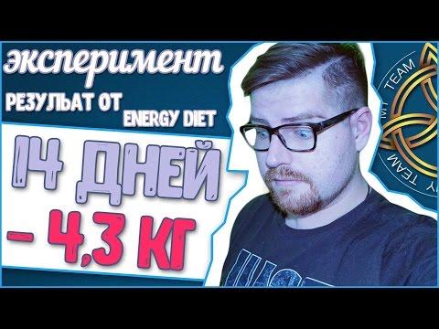 Energy Diet (Энерджи диет)
