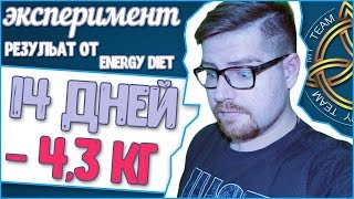 Energy diet мой результат за 14 дней | Реальные отзывы об энерджи диет! | как питаться на диете?
