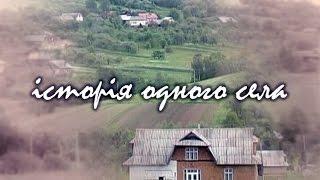 Історія одного села. П