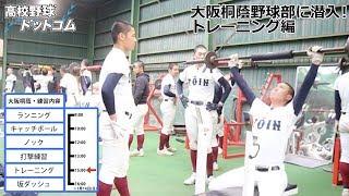 大阪桐蔭トレーニングに潜入!注目の坂ダッシュ