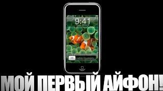 Мой самый первый iPhone   Обзор iPhone 2G