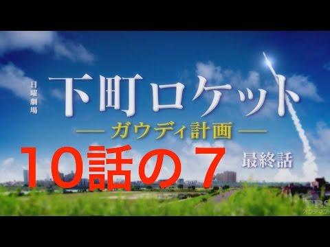 下町ロケット最終回(10話)7/7