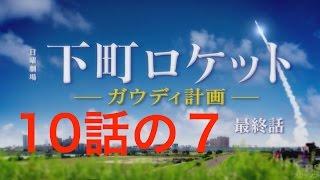 下町ロケット最終回(10話)7/7 【更新】続ける新情報 http://goo.g...