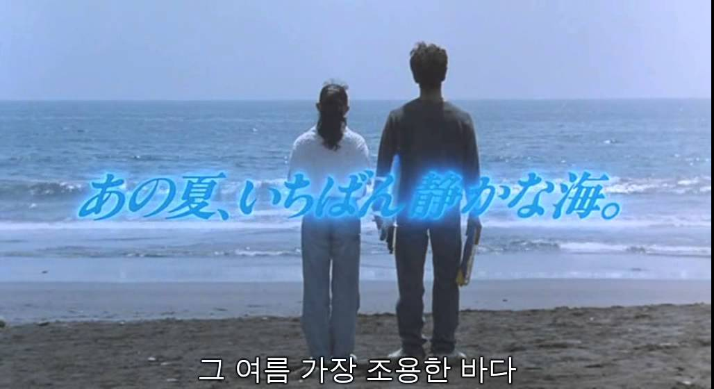 あの夏 いちばん静かな海 エンディング A Scene At The Sea Ending