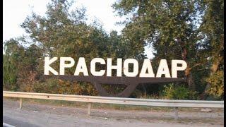 Краснодар достопримечательности. Что посмотреть в городе(Все достопримечательности города Краснодар которые стоит посетить и посмотреть. Не знаете что посмотреть..., 2016-08-09T13:39:48.000Z)