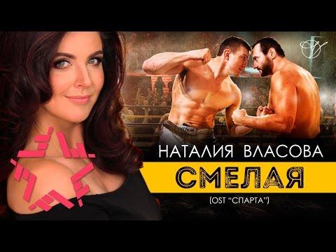 Наталия Власова - Смелая (OST Спарта)