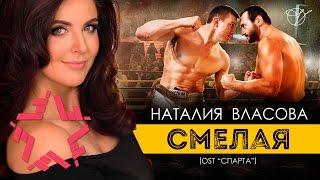 Смотреть клип Наталия Власова - Смелая
