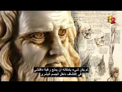 ليوناردو دافنشي الحلقة 1