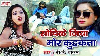 भोजपुरी का सबसे दर्द भरा गीत सोचिके जिया मोर कुहकता Bk Balam Bhojpuri Song 2019