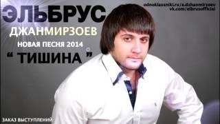Эльбрус Джанмирзоев    Тишина new 2014