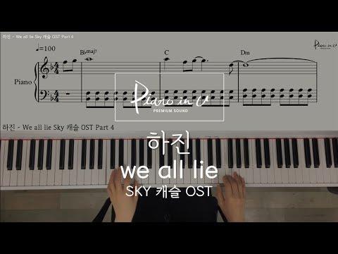 하진 - We all lie Sky 캐슬 OST Part 4 /Piano cover/ Sheet