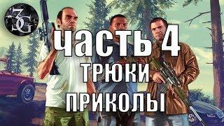 GTA 5 - Трюки, Аварии и Приколы! #4