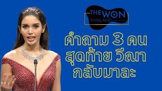 คำถาม 3 คน สุดท้าย คำถามแรง ตอบแรงส์กว่า วีณากลับมาละ #Missuniversethailand2020 #Thewonthailand