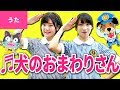【♪うた】いぬのおまわりさん〈振り付き〉【こどものうた・童謡・唱歌】Japanese Children's Song