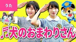 【♪うた】いぬのおまわりさん〈振り付き〉【こどものうた・童謡・唱歌】Japanese Children's Song thumbnail