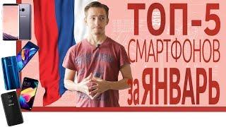 ШОП-ТОП: 5 Смартфонов за ЯНВАРЬ 2018 из Русских магазинов