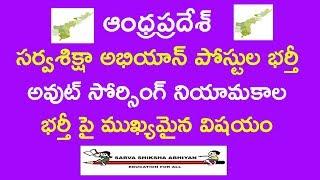 Andhra Pradesh Sarva Shiksha Abhiyan job update in Telugu || Telugu Job news