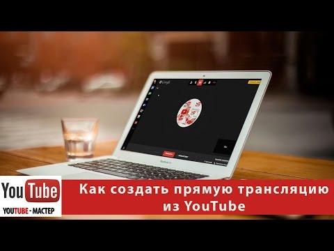 видео трансляции знакомств
