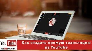 Как создать прямую трансляцию из YouTube