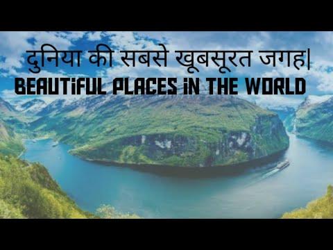 दुनिया की सबसे खूबसूरत जगह| beautifull places in the world.