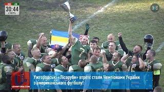 Ужгородські «Лісоруби» втретє стали Чемпіонами України з американського футболу!