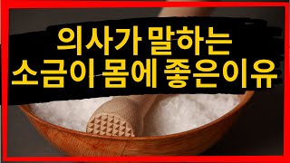 소금이 정말 몸에 나쁠까? 소금이 건강을 해친다는 허상에서 깨어나야하는 이유. 히말라야 핑크 소금 효능과 효과. 소금이 우리 몸에서 하는 역활들 (삼투압, 전기신호, 소화, 부신)