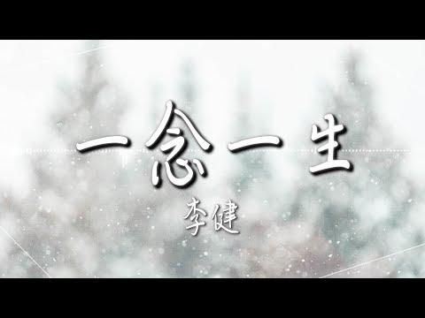 李健  - 【一念一生】|高音質|電視劇《慶餘年》主題曲