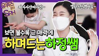 만능 엔터테이너 소아작업치료팀 윤하정 작업치료사 - 재…