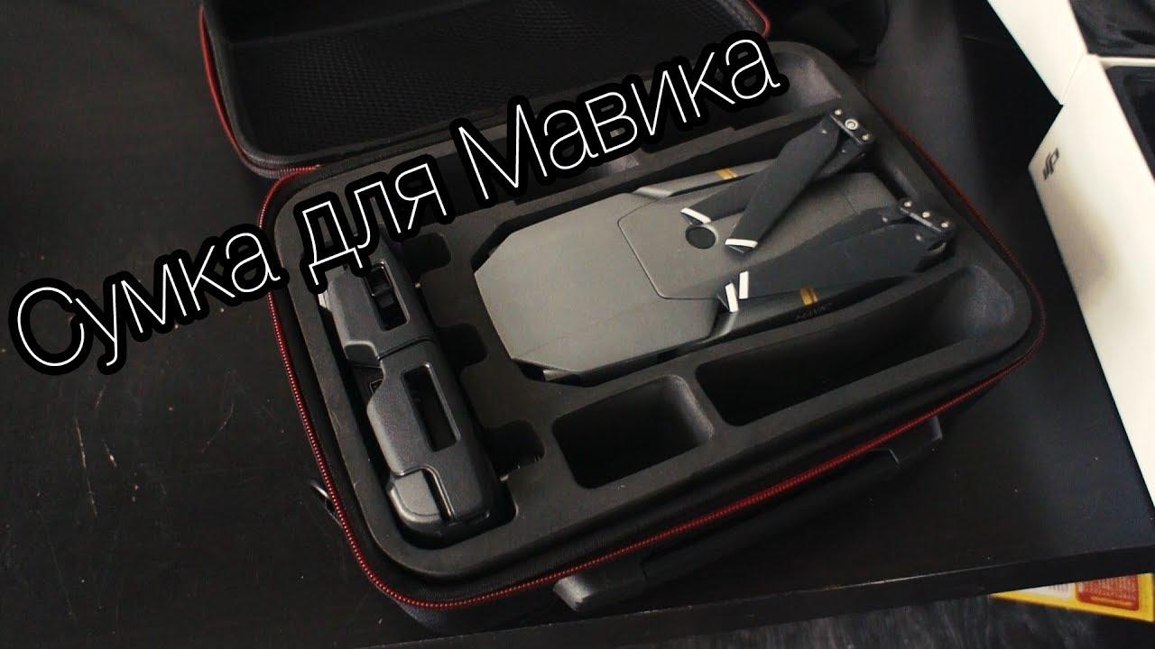 Кофр для дрона mavik фильтр nd64 для коптера для селфи спарк