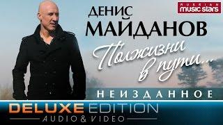 Денис Майданов - Полжизни в пути. Неизданное (Deluxe Edition)  / Denis Maydanov