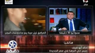 90 دقيقة   رئيس حي النزهة : تحية لراجل شرطة المرافق لما فعلوه اثناء تحفظهم على عربة البرجر