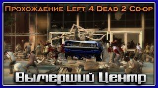 Прохождение Left 4 Dead 2 Co-op. Вымерший Центр