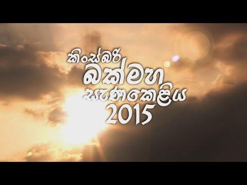 Kingsbury new year 2015