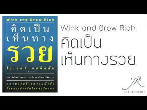 หนังสือเสียง คิดเป็นเห็นทางรวย Wink and Glow Rich