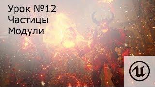 Урок№12: Unreal Engine 4.Частицы ( Particle systems ). Модули ускорения, света, столкновения.