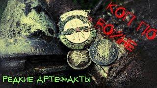 КОП ПО ВОЙНЕ. Удивительные Артефакты Времен Войны. (Фильм 22)