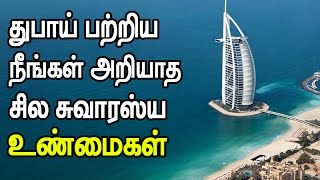 Some Interesting Facts About Dubai To Blow Your Mind