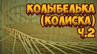 Плетение из лозы-Колыбелька(Колиска) ч.2-Wickerwork