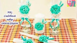 Свадебный набор своими руками ♥ Часть 2 (оформление набора) ♥ Мастер-Класс