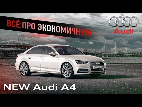 Audi A4 B9 дизель решает