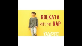 Kolkata Bangla Rap | Official Music Video | Oldboy