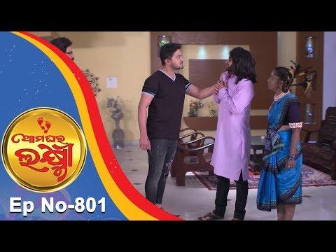 Ama Ghara Laxmi | Full Ep 801 | 29th Nov 2018 | Odia Serial – TarangTV thumbnail